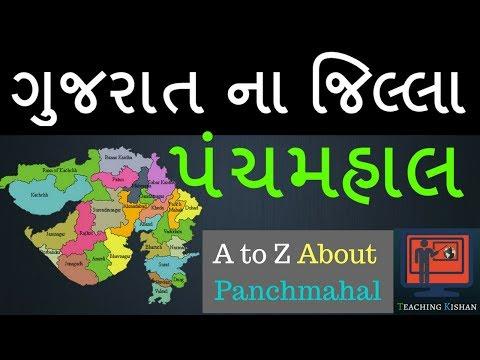 Panchmahal district | Gujarat na jillao |Panchmahal jillo For GPSC