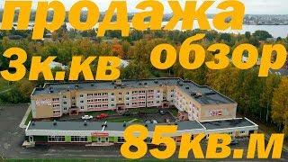 продажа 3-к.кв. Обзор новостройки в Череповце 85кв.м