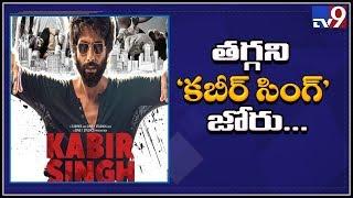 Shahid-Kiara starrer Kabir Singh earns Rs 134.42 crore - TV9