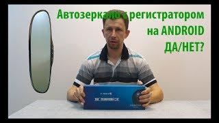 Автозеркало - відеореєстратор на Android(розпакування) 1 ч..