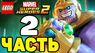 Lego Marvel Super Heroes 2 ПРОХОЖДЕНИЕ ЧАСТЬ 2.