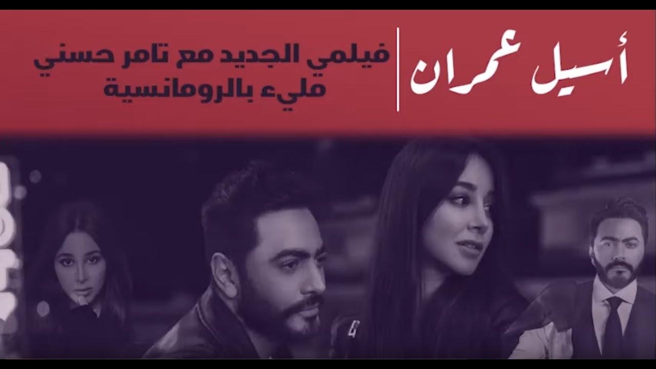 أسيل عمران: فيلمي الجديد مع تامر حسني مليء بالرومانسية