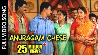 Puttintiki Ra Chelli Movie || Anuragam Chese Video Song || Arjun, Meena