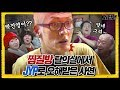Eng Sub  ♨찜질방♨에서 옷 갈아입다 Jyp로 오해받아 세상 억울한 쭈니형  Feat.주걱턱  | 와썹맨 Ep.33 | God 박준형