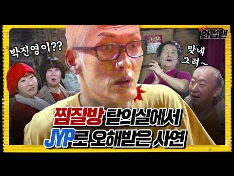Joon Mistaken For JYP at a ♨Jjimjilbang♨ (feat. Spatula chin) | Wassup Man ep.33
