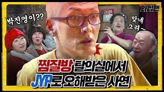 (ENG SUB) ♨찜질방♨에서 옷 갈아입다 JYP로 오해받아 세상 억울한 쭈니형 (feat.주걱턱) | 와썹맨 ep.33 | god 박준형