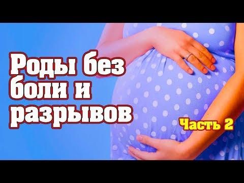 Как растянуть влагалище для родов