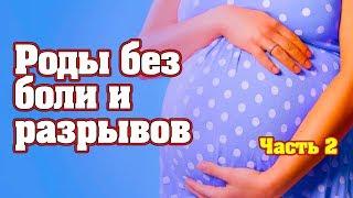 Как растянуть влагалище. Курс подготовки к родам без боли, разрывов и разрезов