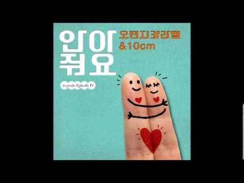 so cute with kwon jeong yeol byul mp3