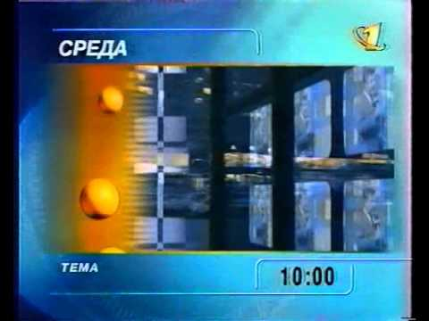 Программа передач на завтра на ОРТ [15 апреля 1997]