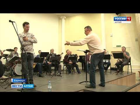 Русский камерный оркестр Барнаула репетирует юбилейный концерт