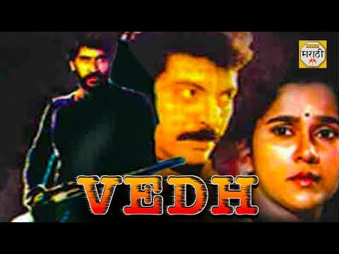 Vedh Full Movie | Marathi Movie |Ft. Kuldeep Pawar, Satish Pulekar, Suhas Palshikar, Anant Jog,