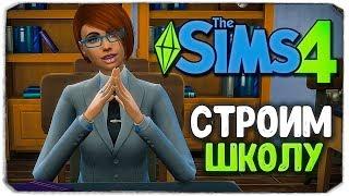 СТРОЮ СВОЮ ШКОЛУ?! - The Sims 4