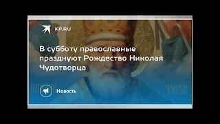 В субботу православные празднуют Рождество Николая Чудотворца