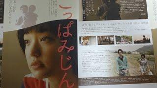 こっぱみじん 2014 映画チラシ 2014年7月26日公開 【映画鑑賞&グッズ探...