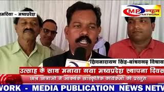 उमरिया जिले के करकेली में मनाया गया मध्यप्रदेश स्थापना दिवस MP NEWS NETWORK   UMARIA