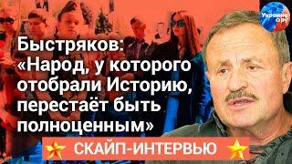 Владимир Быстряков Кто и зачем на Украине переписывает историю Великой Отечественной войны
