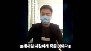 [번개쇼] 자유민주의 권리가 없다면 귀신보다 더 처참하…