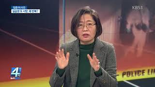 [집중 이 사건] '어금니 아빠' 이영학 여죄 수사 결과?