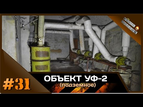 31 kd Об�ек� quotУФ2quot Подземн�й военкома� youtube
