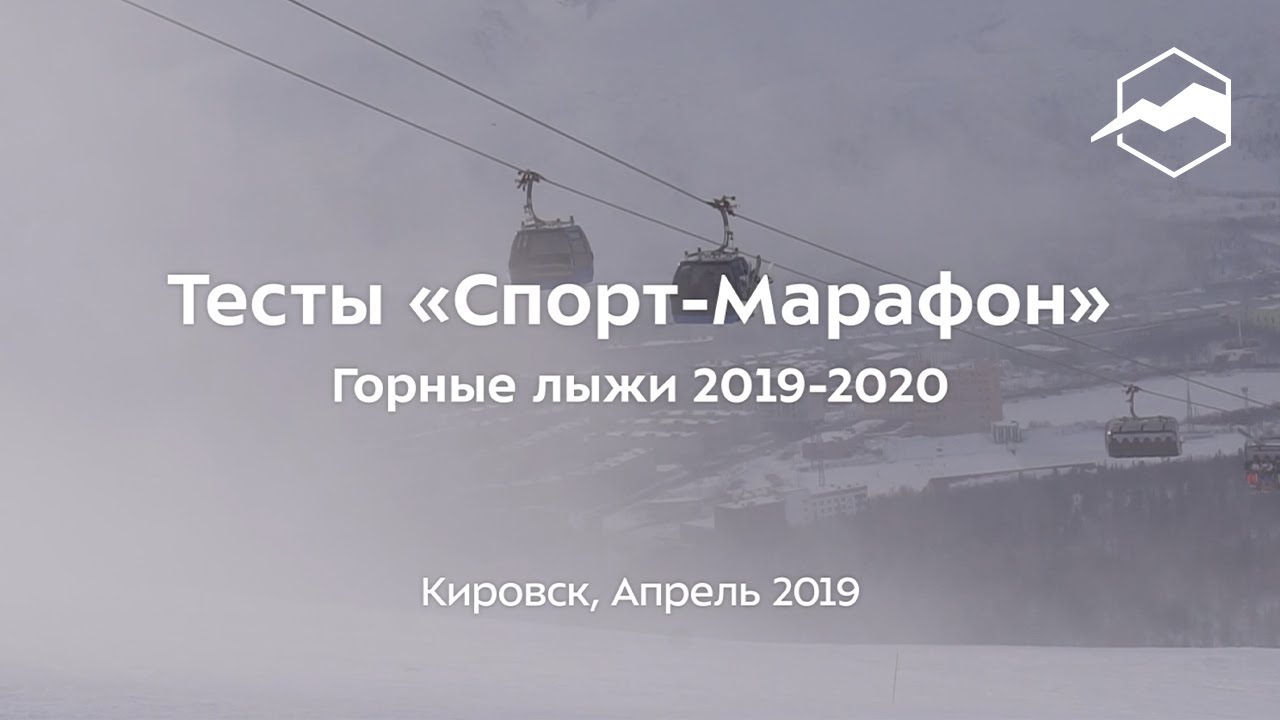 Тесты горных лыж сезона 19/20. Teaser