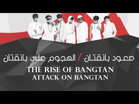 [ Arabic Sub / نطق ] BTS - The Rise of Bangtan / Attack on Bangtan