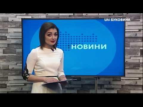 UA: БУКОВИНА: 20.03.2019. Новини. 20:50