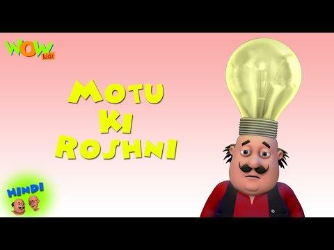 Motu Ki Roshni - Motu Patlu in Hindi WITH ENGLISH, SPANISH & FRENCH SUBTITLES thumbnail