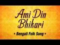 Ami Din Bhikari | Asol Manush Jai Na Dekha | Bengali Folk Songs - Baul | Madhusudan Bayragya