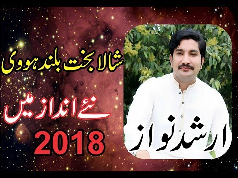 Shala Bakht Boland Hovi New Saraiki And Punjabi Song By Arshad Nawaz 2018