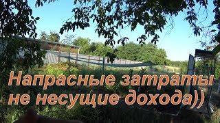 Напрасные затраты не приносящие доход))