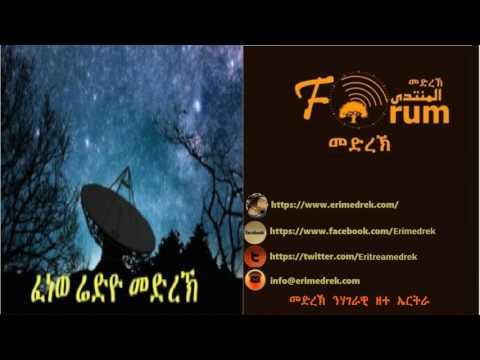 Erimedrek: Radio Program -Tigrinia, Saturday 22 April 2017