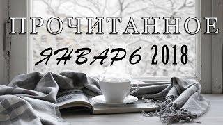 Прочитанное | Январь'18 | Постапокалиптика и сурвайвал