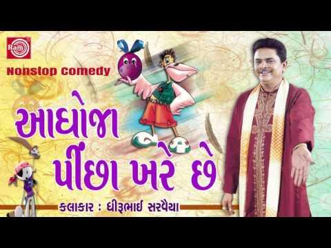 Dhirubhai Sarvaiya 2017   Aaghoja Pinchha Khare Chhe   Super Hit Gujarati Comedy