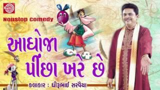 Dhirubhai Sarvaiya 2017 ||Aaghoja Pinchha Khare Chhe ||Super H…