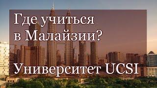 Где учиться в Малайзии? Университет UCSI
