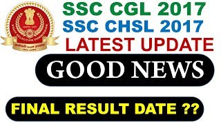 SSC CGL/CHSL 2017 FINAL RESULT DATE - LATEST UPDATE