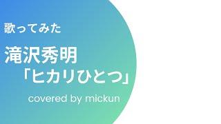 滝沢秀明 SG「ヒカリひとつ」 TBS系ドラマ「オルトロスの犬」主題歌 諸...