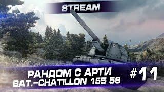 Рандом с Арти #11 - Only Bat.-Chatillon 155 58