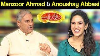 Manzoor Ahmed & Anoushay Abbasi - Mazaaq Raat 13 June 2018 - مذاق رات - Dunya News