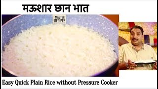 मऊशार छान भात| How to Cook Rice without Pressure Cooker-Easy and Quick Plain Rice
