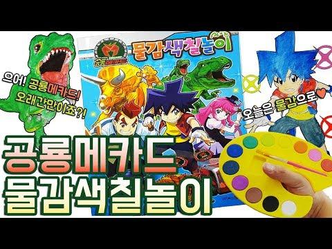 공룡메카드 물감 색칠공부 장난감 놀이 Dino Mecard Paints