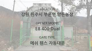 원주시 농장 메쉬 휀스 자동대문 창고 자동문 메쉬자동문…