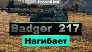 Нагибаторский ►►► Badger 217