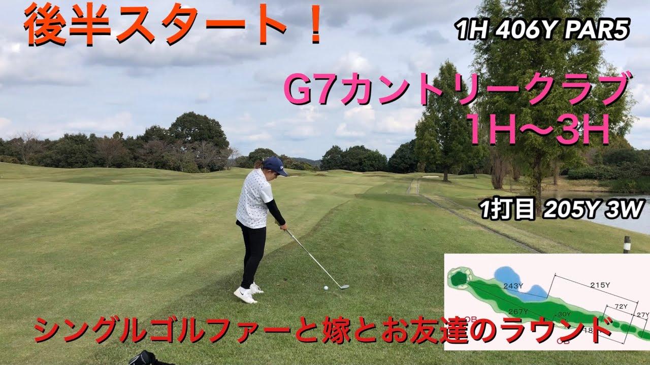 カントリー クラブ g7