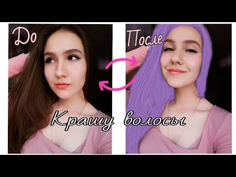 крашу волосы в фиолетовый (зря;)