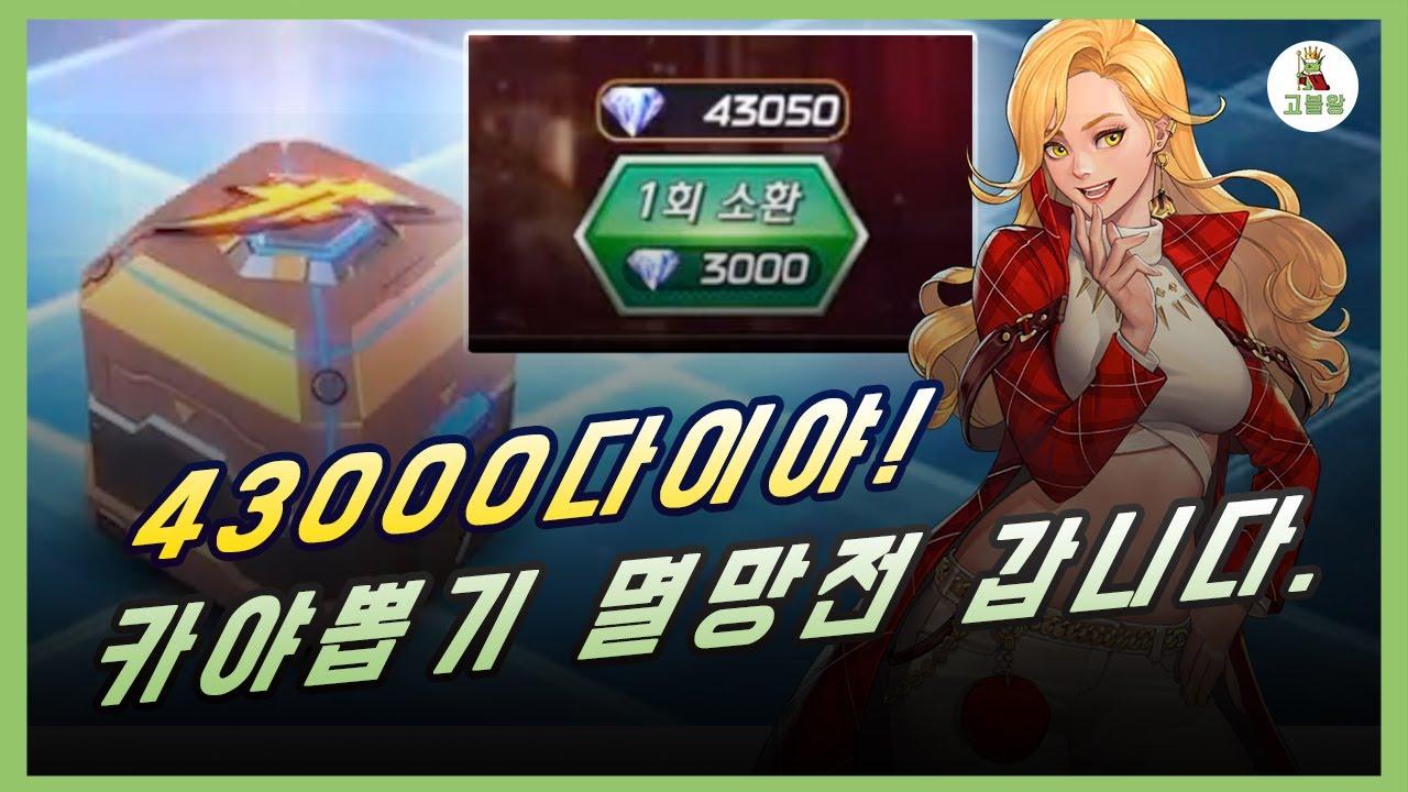 [킹오파올스타] 43000다이야 카야뽑기 멸망전 갑니다! (KOF ALLSTAR) Kaya Drow