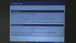 Фото Шабанов Д. А. - Теория вероятностей - Центральная предельная теорема