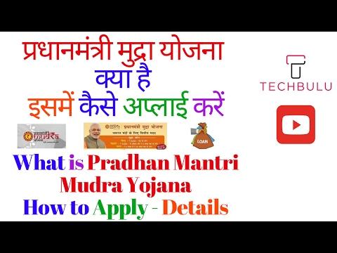 Pradhan Mantri Mudra Yojana - PMMY - Details, Benefits, Eligibility & How to Apply - In Hindi