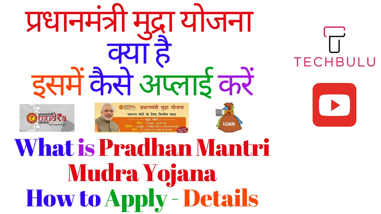 Pradhan mantri mudra yojana pmmy details benefits eligibility how to apply in hindi